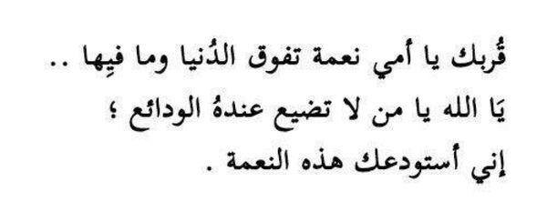 قربك ياأمي أعظم وأثمن وأجمل نعمة فياربي احفظها لي Mother Quotes Islamic Quotes Photo Quotes