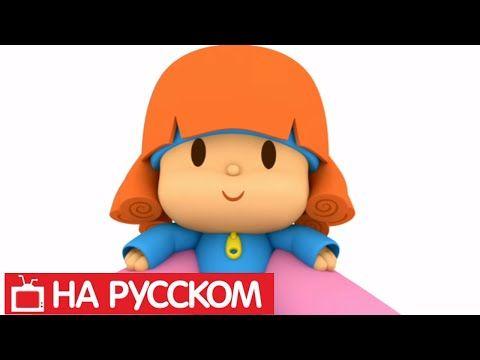 Huevo Sorpresa Gigante de Pocoyo Plastilina Play Doh en Español - YouTube