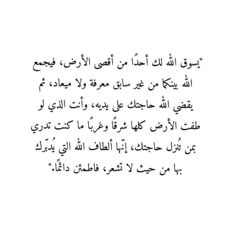يدبر الله أمورك من حيث لا تدري Words Quotes Islam Quran