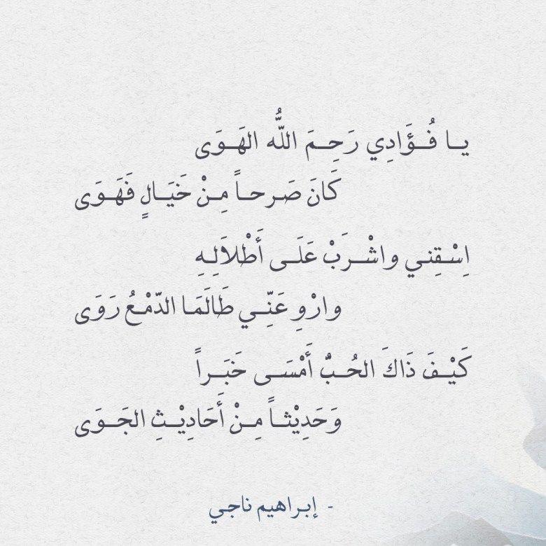 شعر إبراهيم ناجي يا فؤادي رحم الله الهوى Arabic Calligraphy Calligraphy Captions