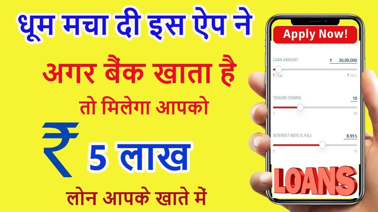 Get Instant Personal Loan Upto 5 Lakh Instant Personal Loan App Onli Personal Loans Online Loans Aadhar Card