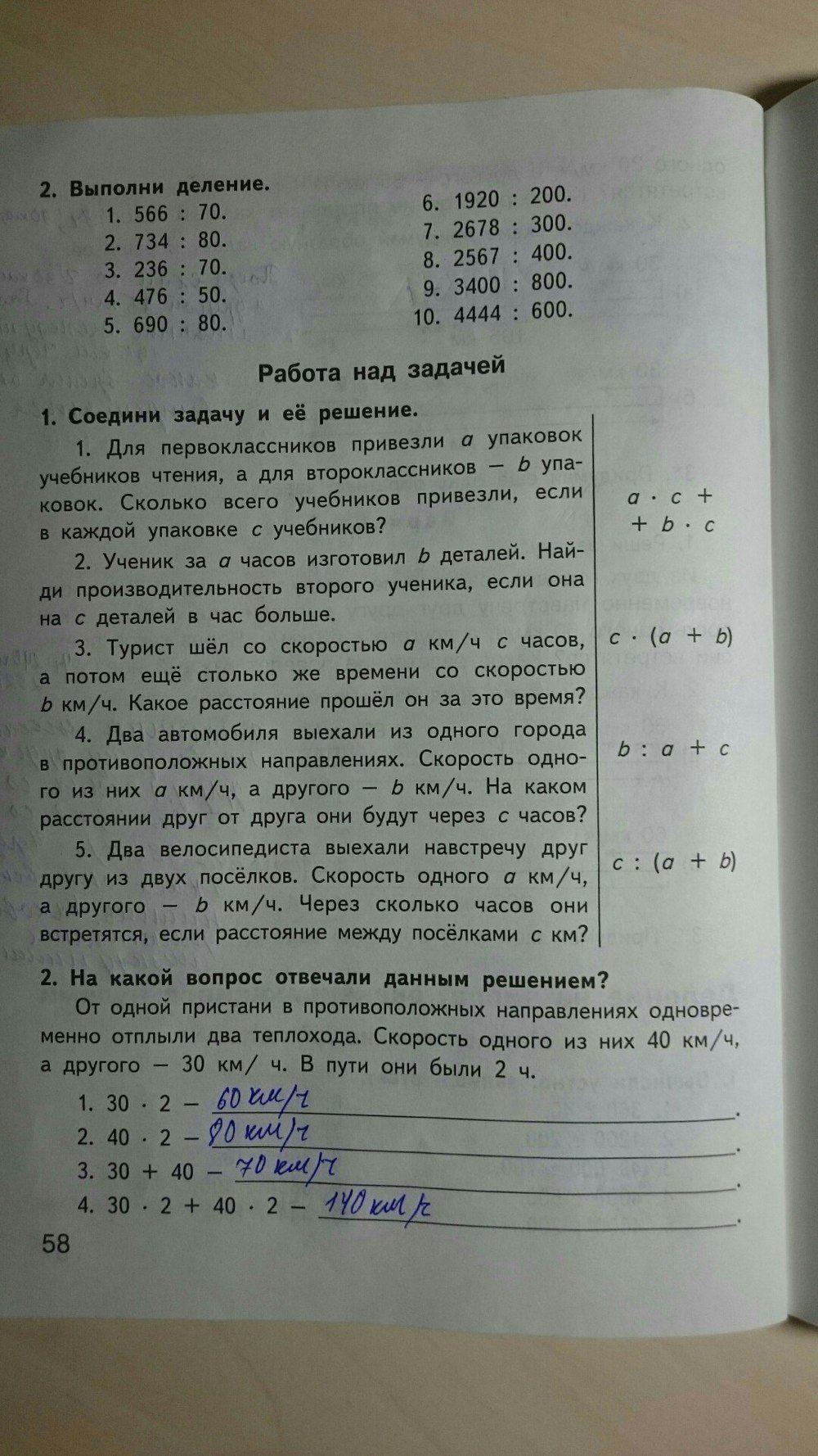 Контрольная работа номер по химии класс кузнецова левкин  Контрольная работа номер 3 по химии 8 класс кузнецова левкин