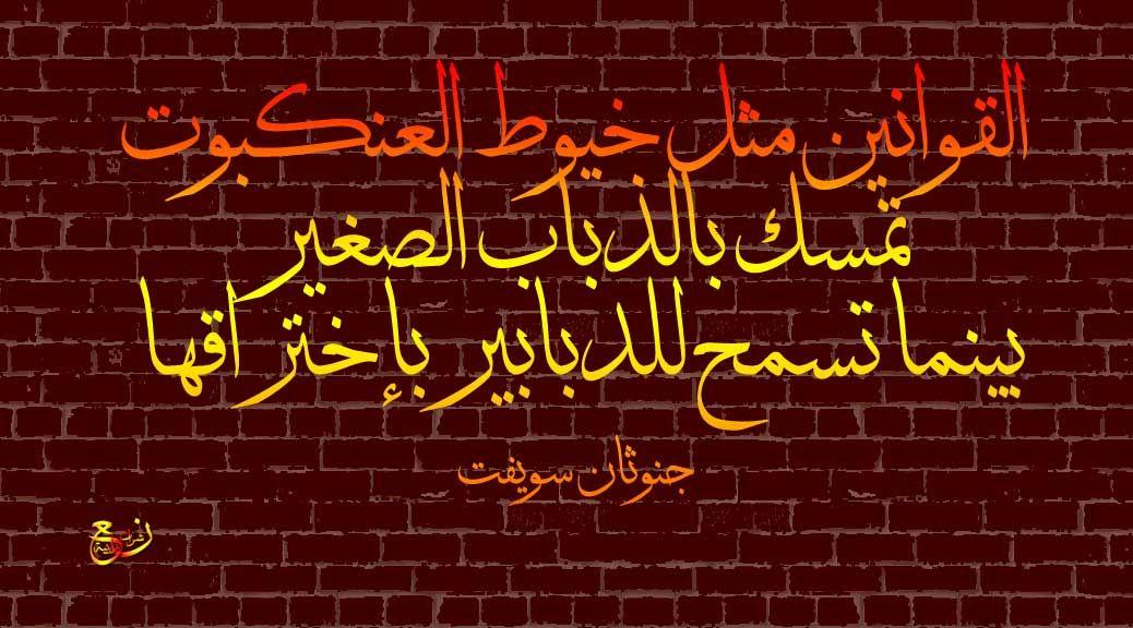 القوانين مثل خيوط العنكبوت تمسك بالذباب الصغير بينما تسمح للدبابير بإختراقها جدران عربية Arabic Calligraphy Calligraphy