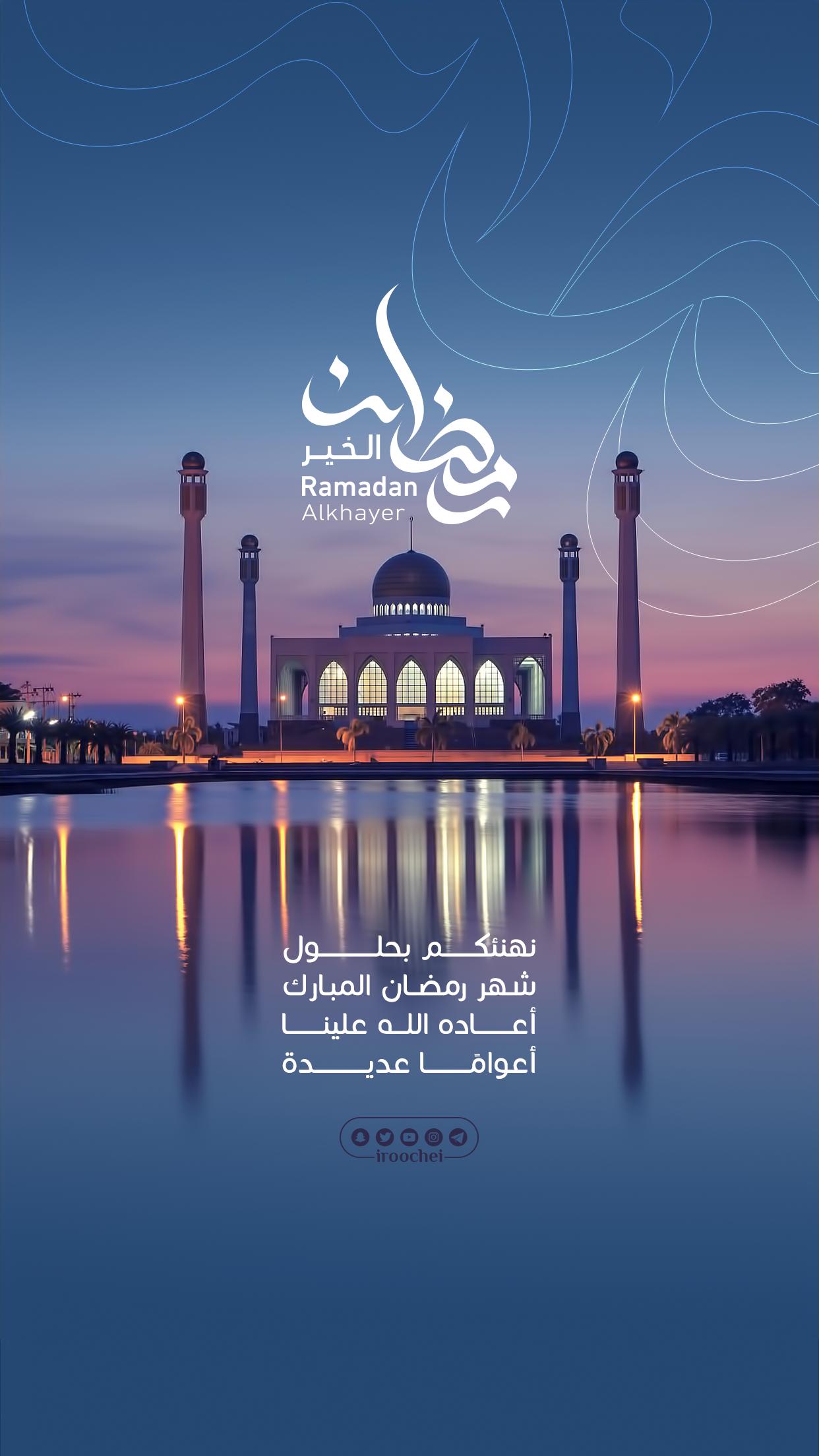 تهنئة بحلول شهر رمضان Ramadan Kareem Pictures Ramadan Ramadan Images