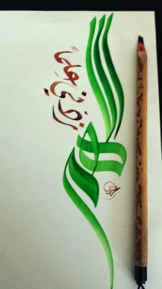 اللهم زدني علما Islamic Calligraphy Arabic Calligraphy Art Calligraphy Art