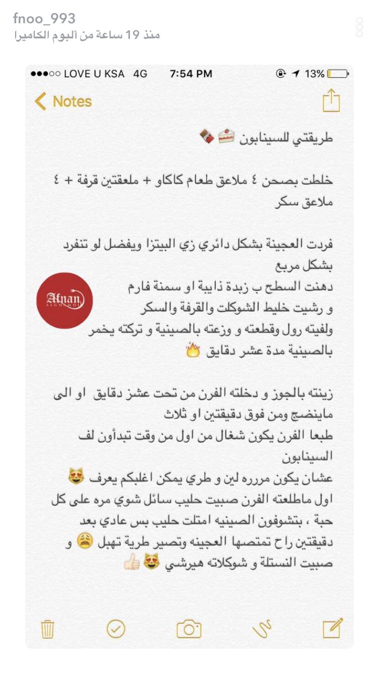 السينابون افنان الغامدي Arabic Sweets Food Arabic Food