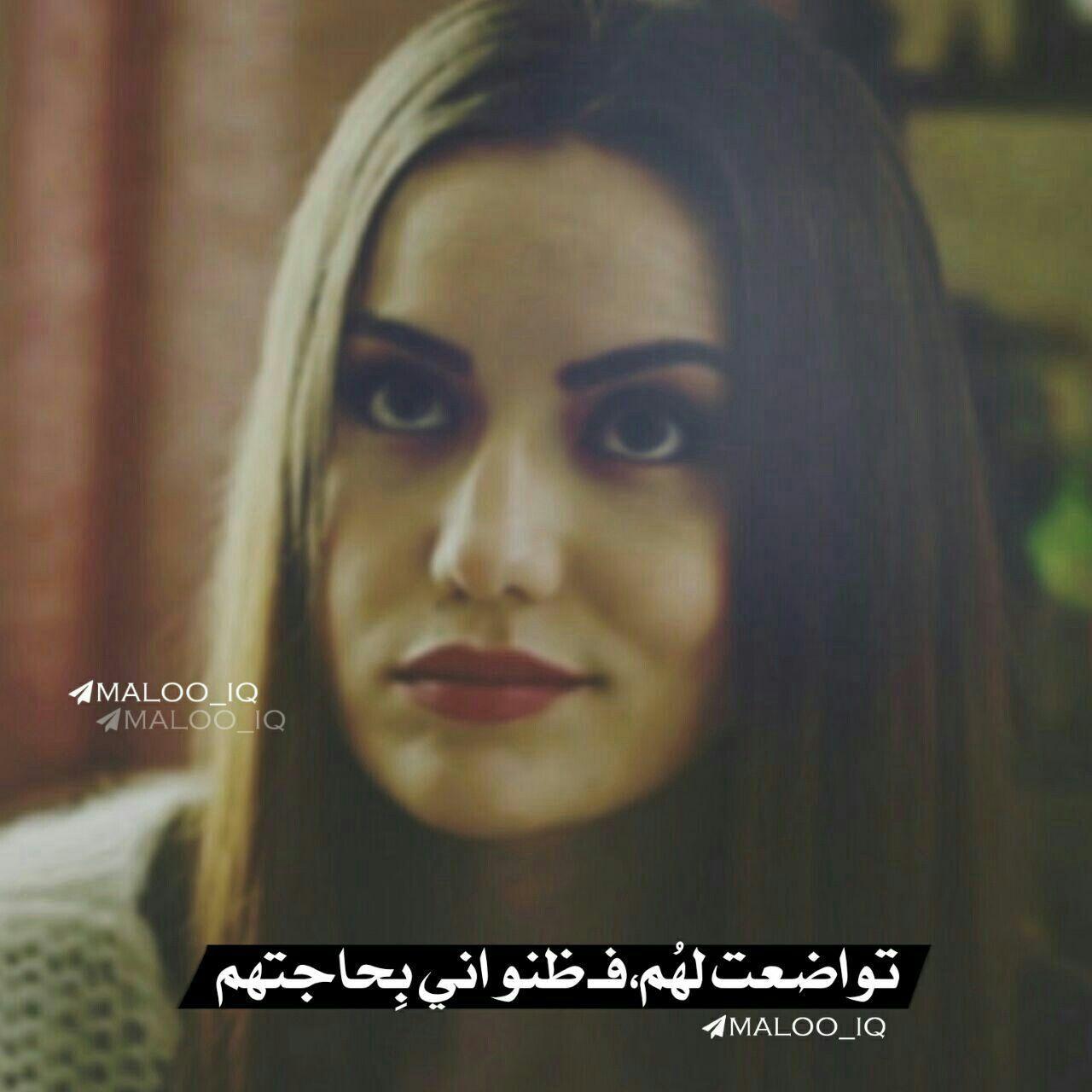 Mego انثي كبرياء كرامة تواضع انستا تمبلر انستقرام بنات صور Romantic Words Arabic Quotes Cute Love Couple