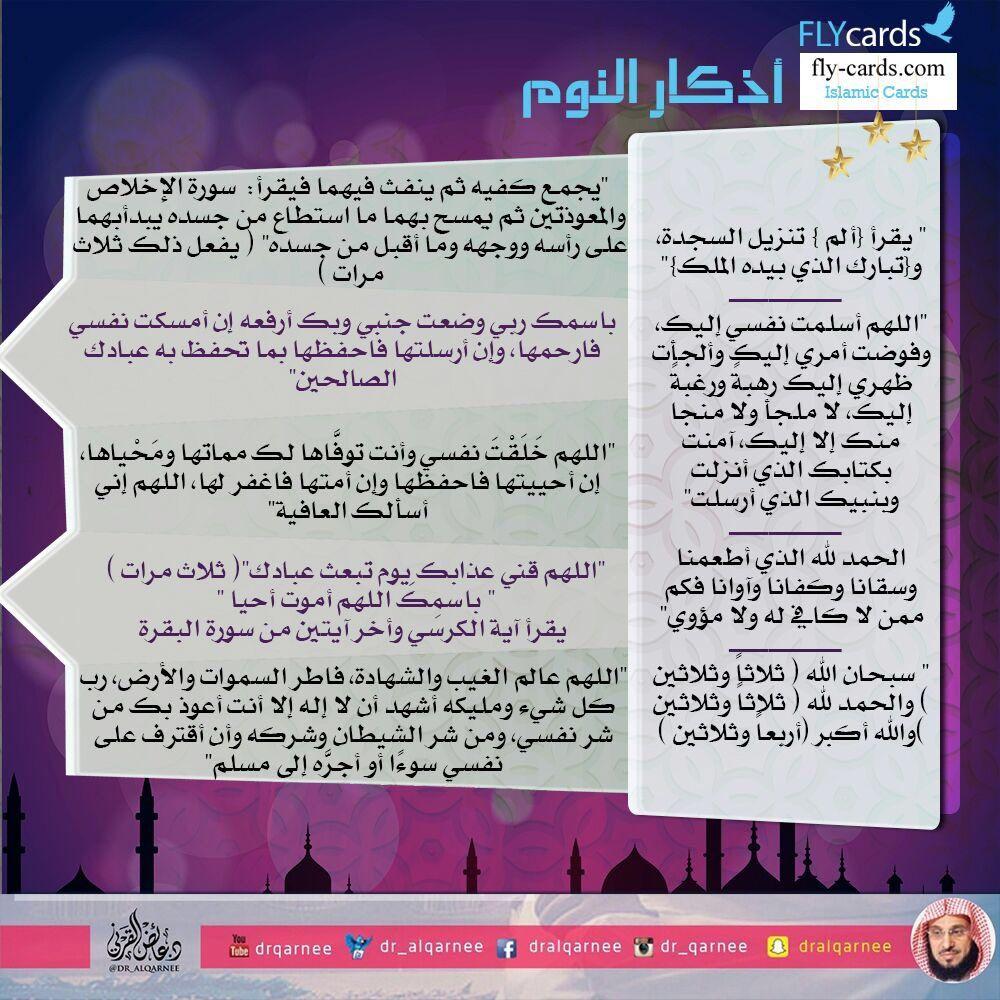 د عائض القرني Dr Alqarnee Twitter Islamic Phrases Islam Facts Islamic Quotes Quran