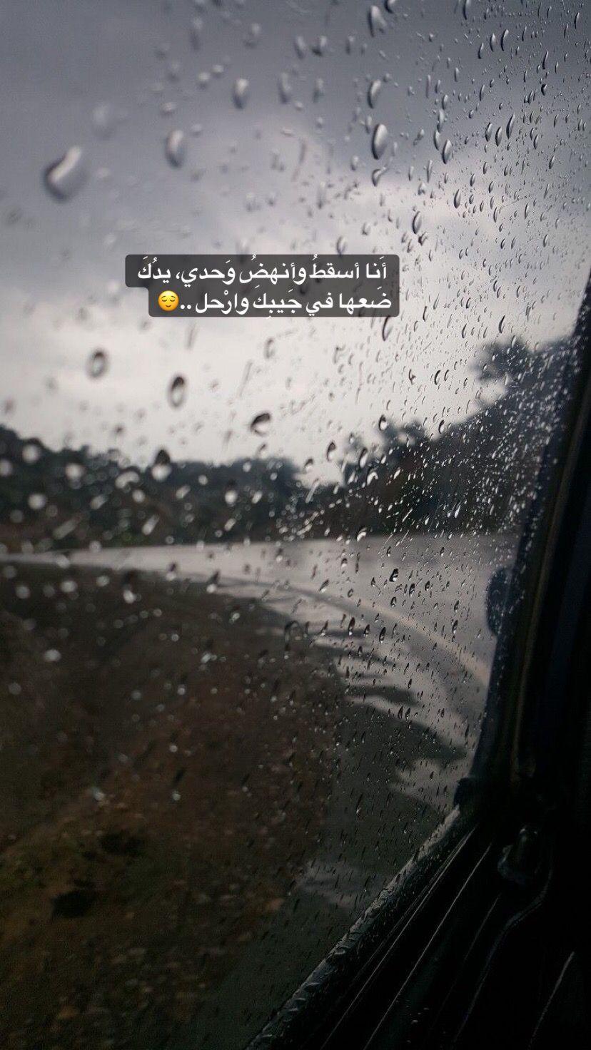 Pin By Yusra Asmar On Snapchat Rain Photography Rain