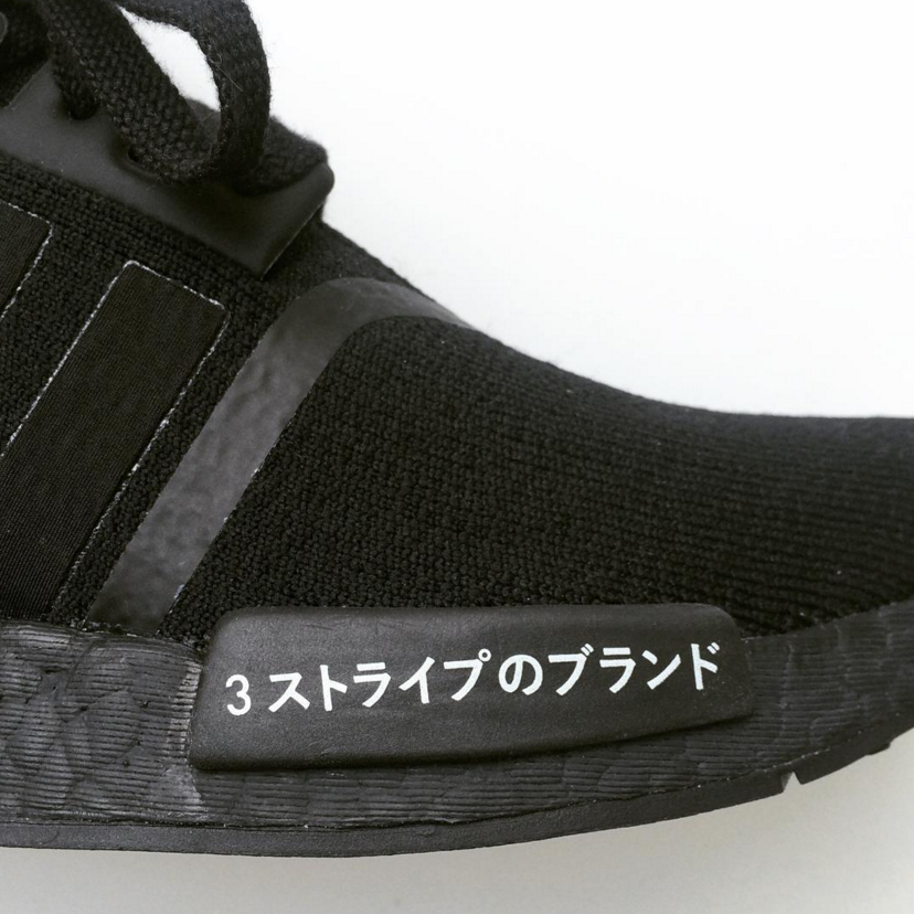 adidas NMD Black Release Date. adidas NMD Runner Black Release Date. The adidas  NMD Triple Black is dressed in all-Black including a Black Boost sole