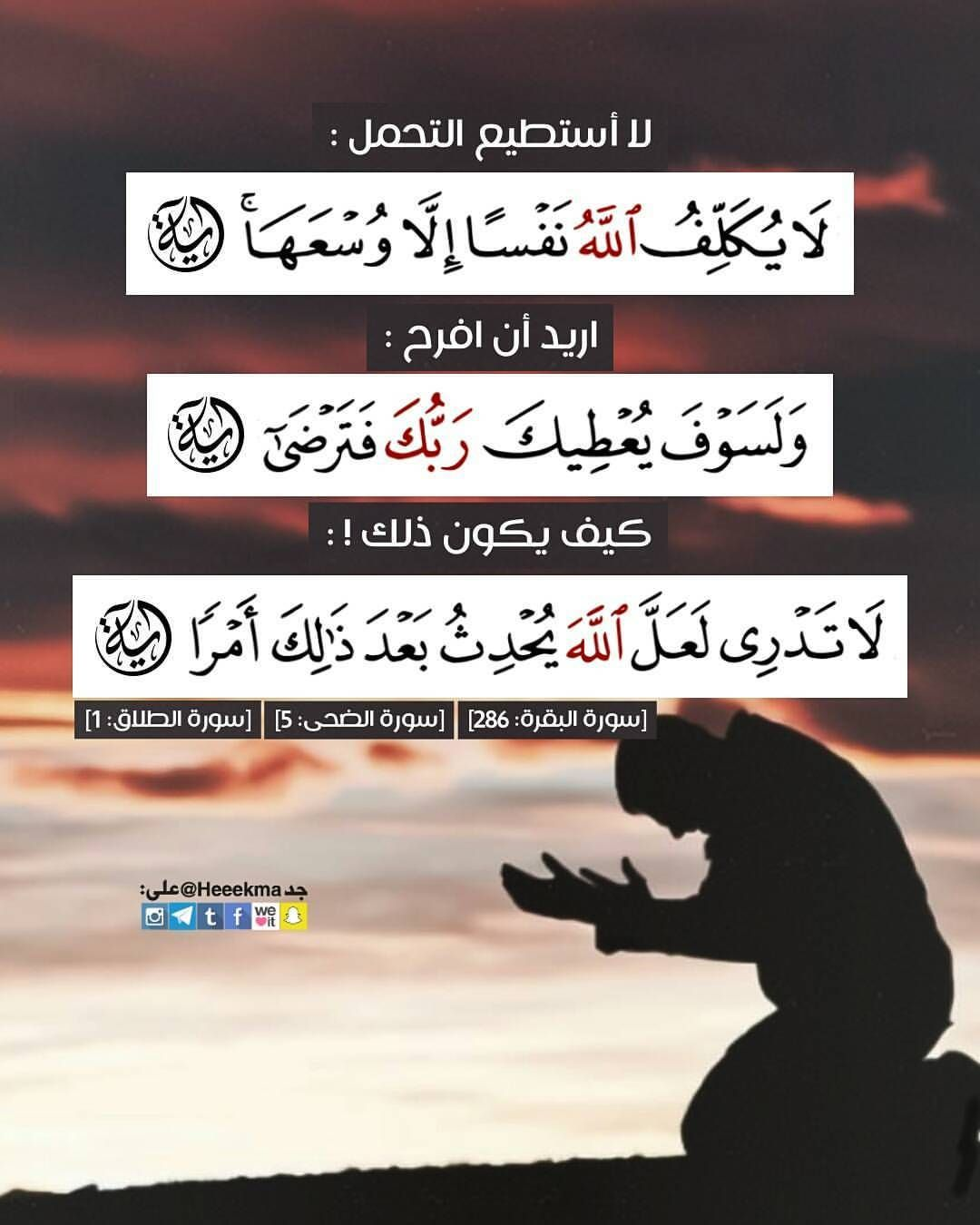 ﻻ استطيع التحمل ﻻيكلف الله نفسا إﻻ وسعها أريد أن أفرح ولسوف يعطيك ربك فترضى كيف يكون ذلك ﻻ تد Quran Quotes Nice Inspirational Quotes Islamic Quotes