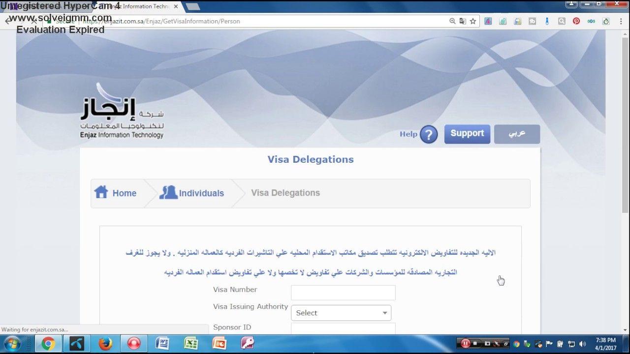 HOW TO CHECK SAUDI ARABIA VISA STATUS IN SHORT TIME- SAUDI