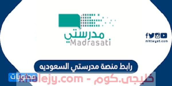 منصة مدرستي هي منصة الكترونية خاصة بوزارة التربية والتعليم السعودية والتي تعمل علي تقديم محتوي مميز وميسر الكترونيا للطلاب ويوجد بالمن Personal Care Person Bly
