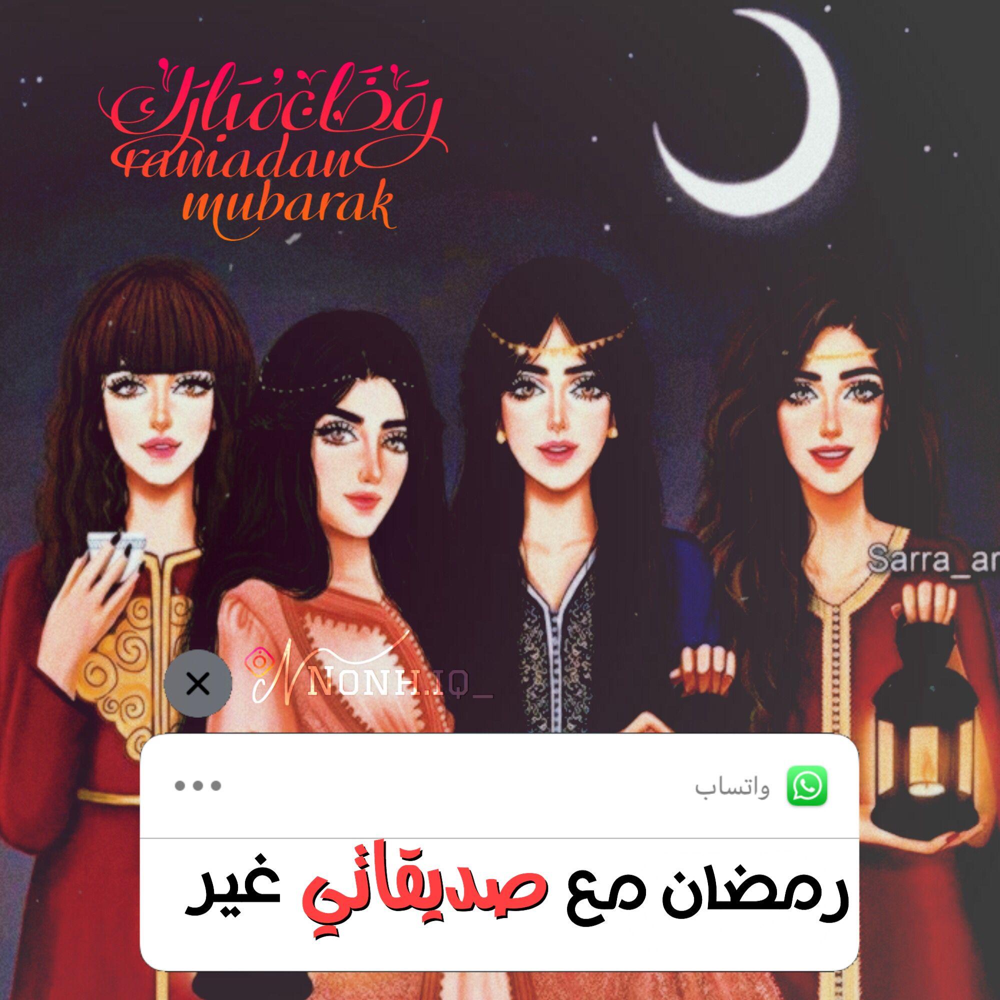 رمزيات بنات تصاميم صور بنات رمضانيات Girly Pictures Ramadan Cards Ramadan Kareem
