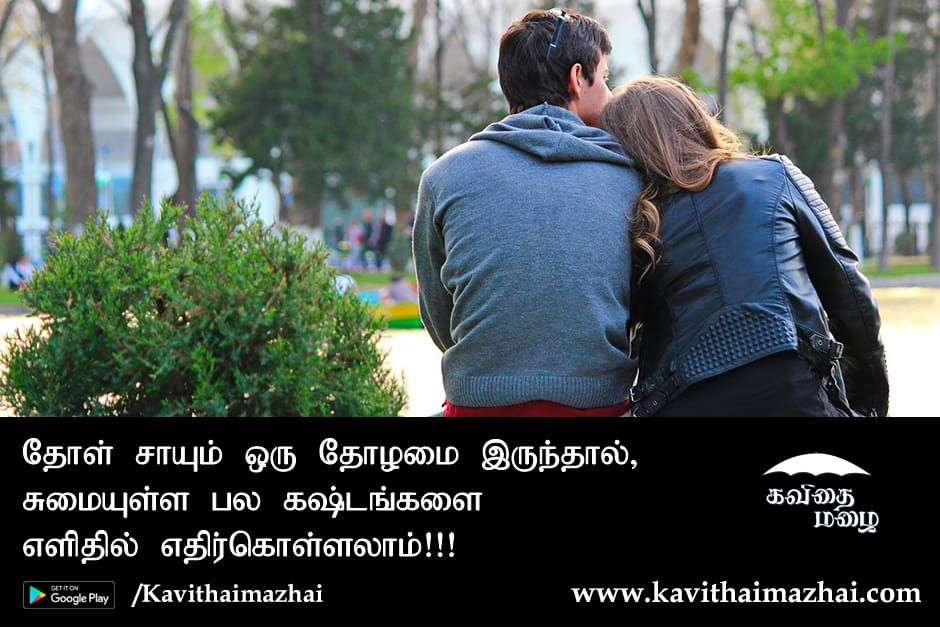 Tamil Love Kavithai App it has collections of nice Kadhal kavithai