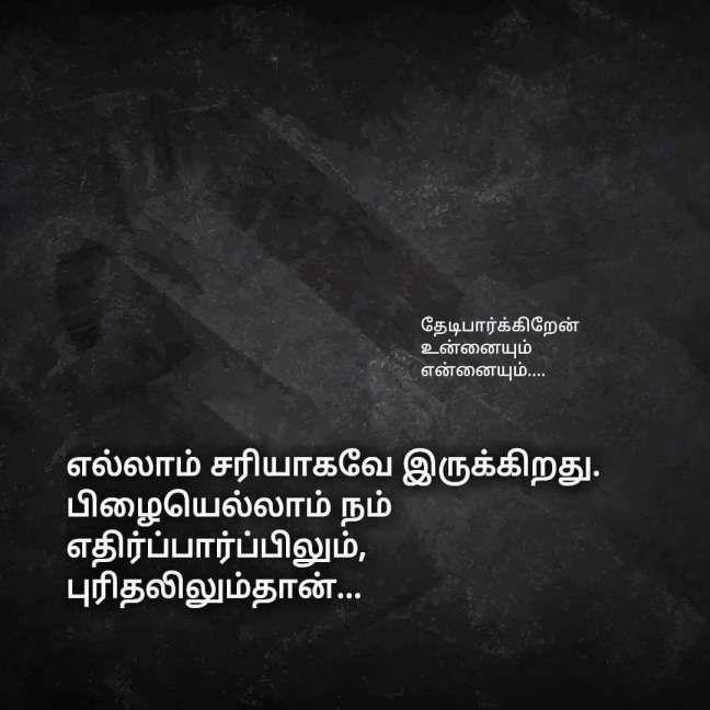 10+ Family Quotes In Tamilfamily quotes in tamil, family