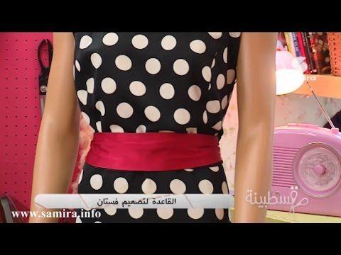 القاعدة لتصميم فستان من برنامج قسطبينة للسيدة بوحريش شايب فضيلة Samira Tv Youtube Youtube Couture