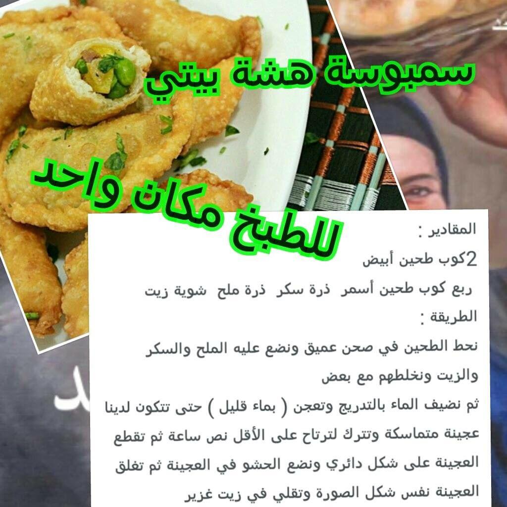 سمبوسة هشة بيتي Appetizer Recipes Appetizers Recipes