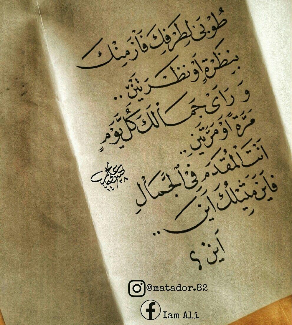 طوبى لطرفك فاز منك بنظرة خطي نسخ اقتباسات العراق Cool Words Sweet Words Arabic Words