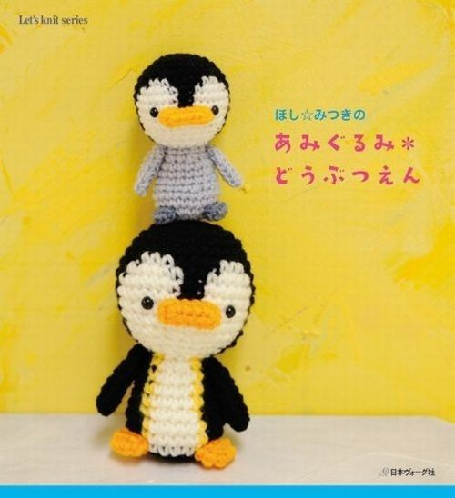 Sea Creatures: Amigurumi Crochet Pattern Books – Crocheted Buddies ... | 548x500