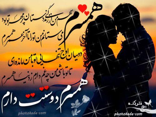 همسر همسرم دوستت دارم تقدیر از همسر روز زن روز مرد Architecture Design Concept Persian Poem Persian Quotes