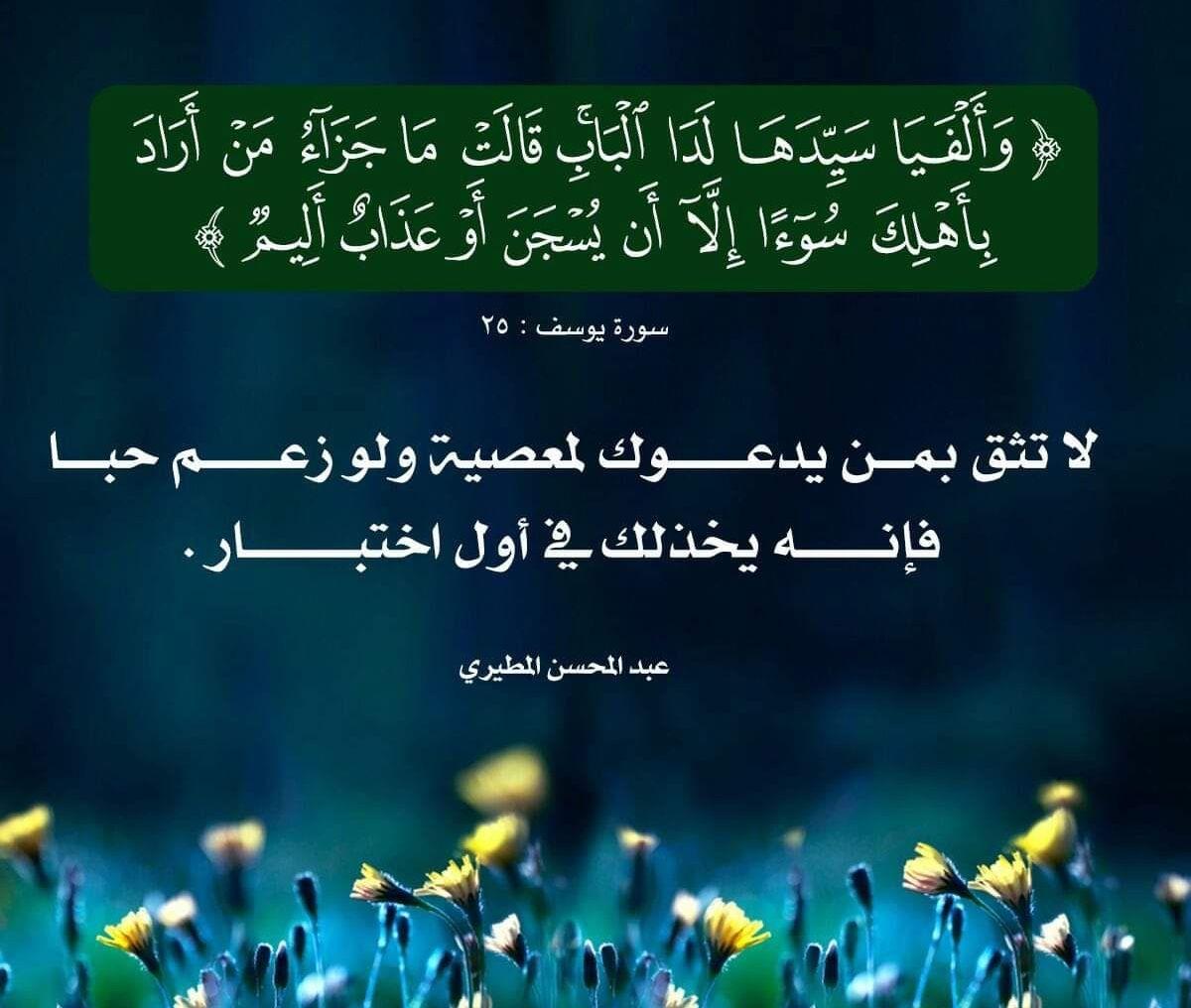 Pin By Nadia On مواعظ خواطر إسلامية Islamic Quotes Quotes Islam