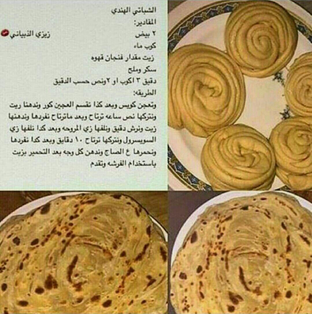 جباتي Cooking Recipes Desserts Arabic Sweets Recipes Arabian Food