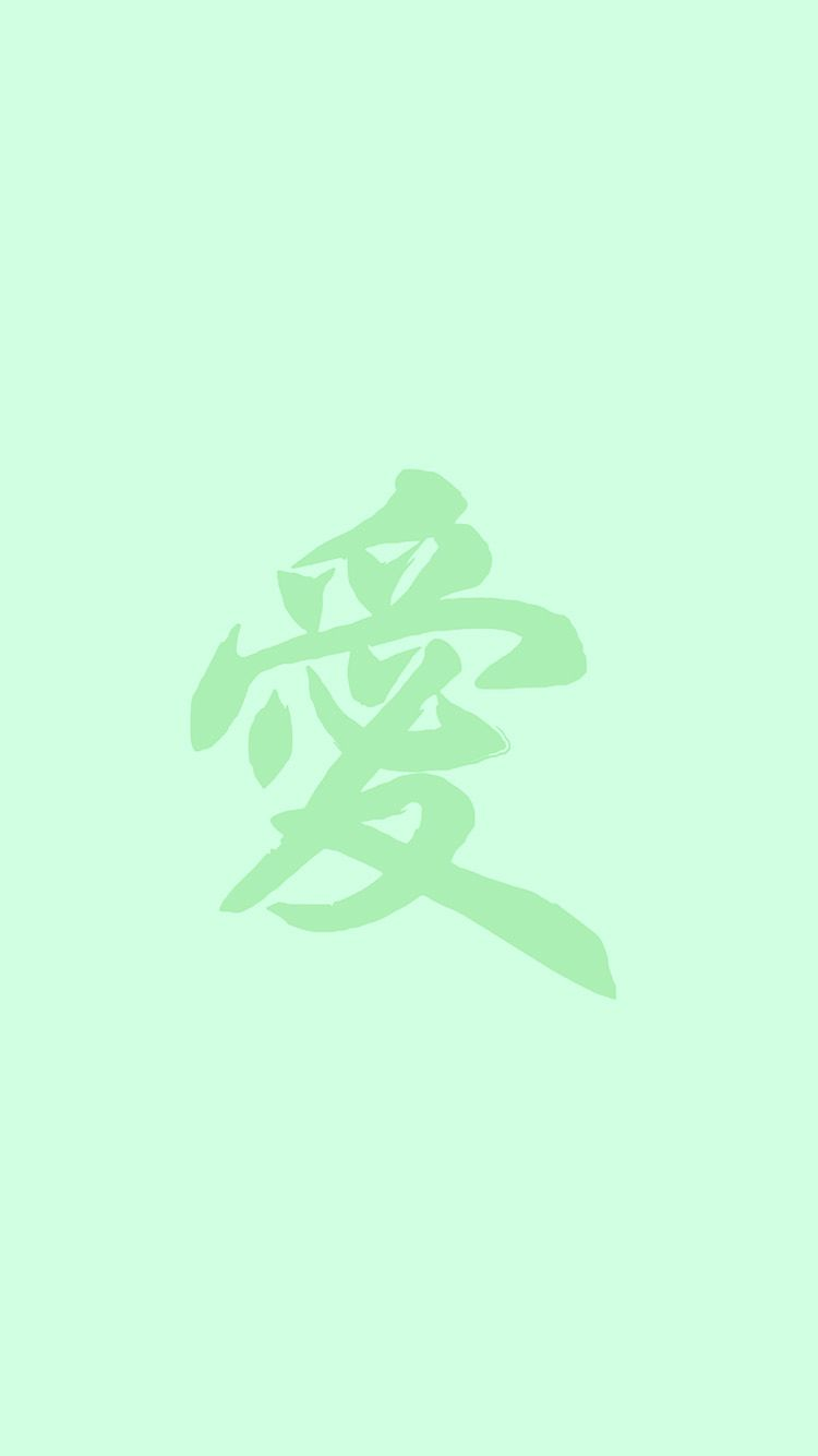Love Chinese Letter Minimal Green Wallpaper Hd Iphone