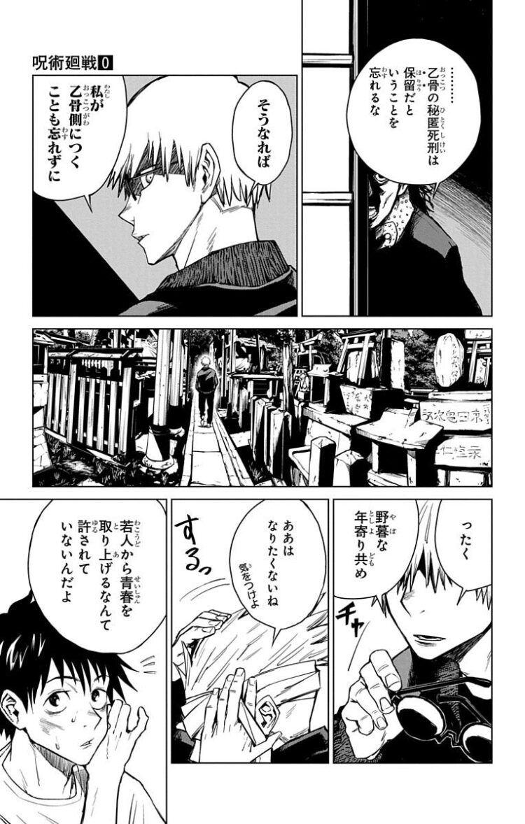 バンク 廻 巻 呪術 0 漫画 戦