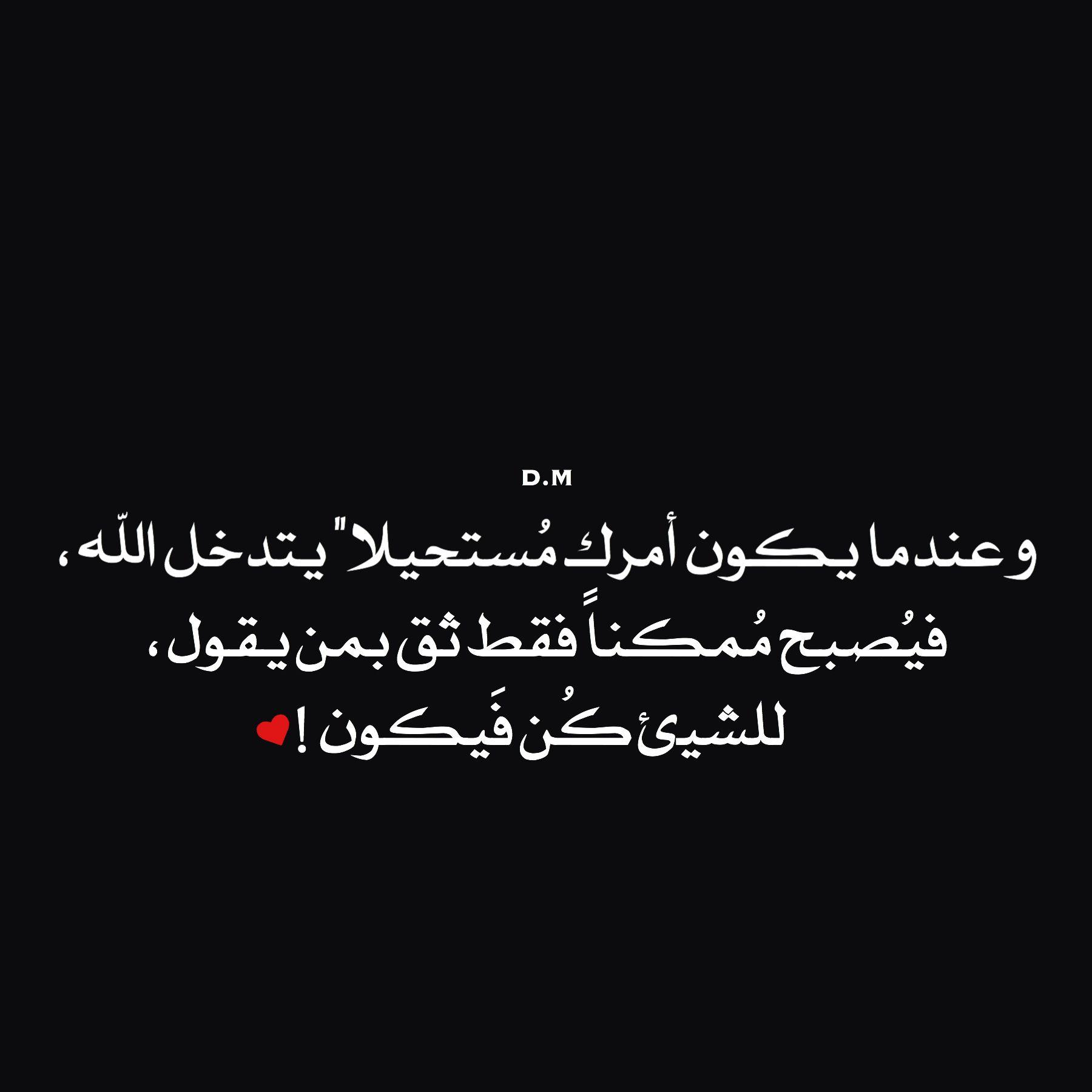 حچي عراقي حچي عراقي حجي عراقي إقتباسات اقتباسات فصيح حب غزل عشق شتاء D M Dm Dmk Mk Alls Dmsharq Islamic Love Quotes Love Quotes Beautiful Mind