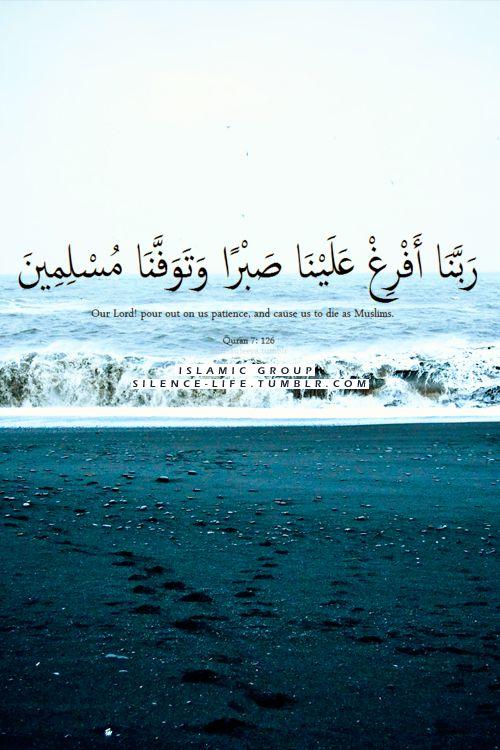 ربنا افرغ علينا صبرا و توفنا مسلمين Islamic Love Quotes Quran Quotes Quotes For Book Lovers