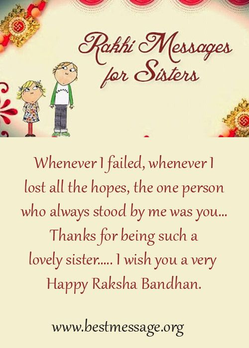 Rakhi Wishes Messages for Sister | Pinterest | Raksha bandhan ...