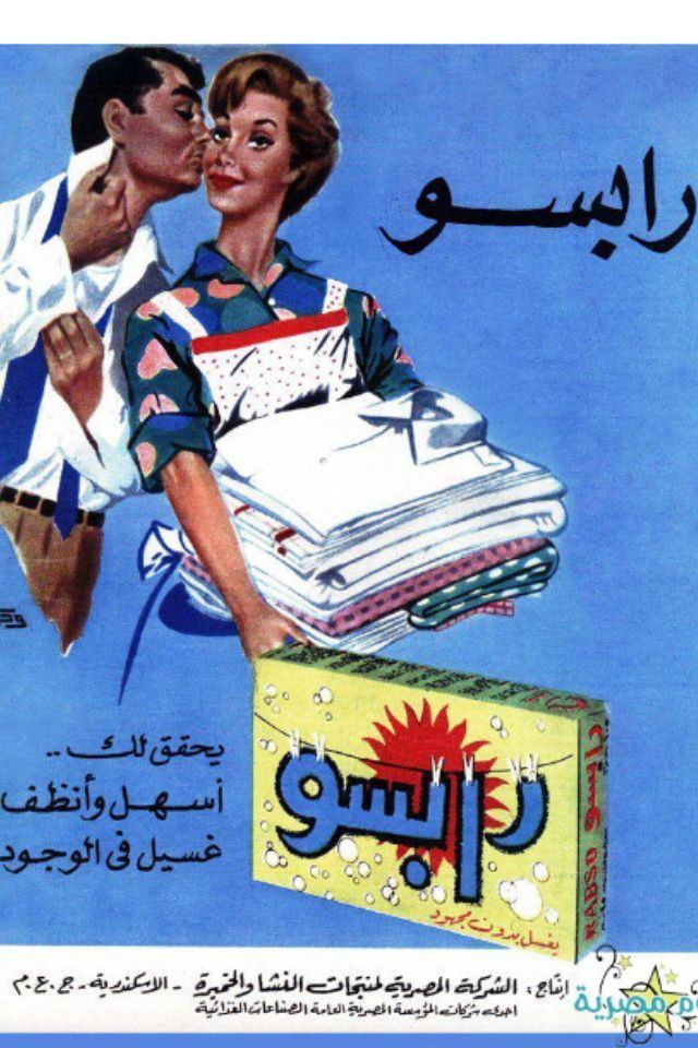 ذكريات من زمن فات who remember these Egyptian vintage treasures?
