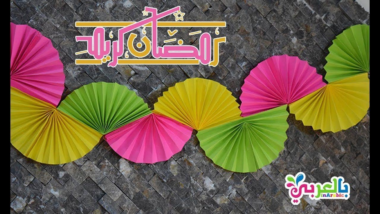 زينة رمضان جديدة 2018 طريقة عمل زينة رمضان بالورق الملون Youtube Ramadan Crafts Paper Crafts For Kids Ramadan Decorations