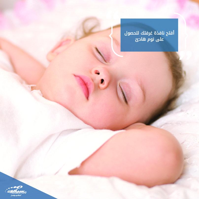 اكدت الدراسات ان فتح نافذة غرفة النوم الخاصة بك يساعد في الحصول على الاسترخاء والنوم بشكل افضل باعتبار أن ذلك يساعد على تجديد الهواء في الغ Baby Face Face Baby