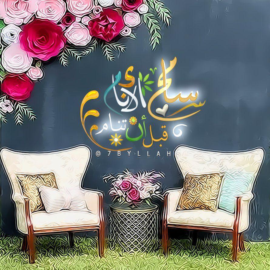 Pin By فادي الحيالي On Stuff Arabic Calligraphy Calligraphy Art