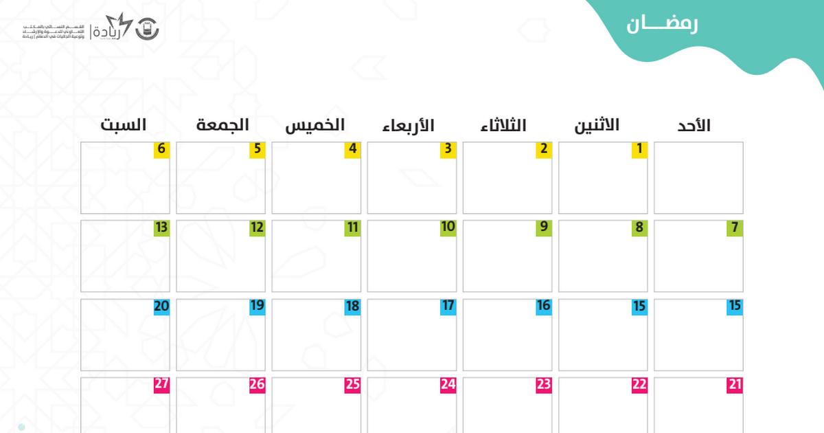 منظم رمضان للأطفال _ ريادة.pdf.pdf Google Drive in 2020