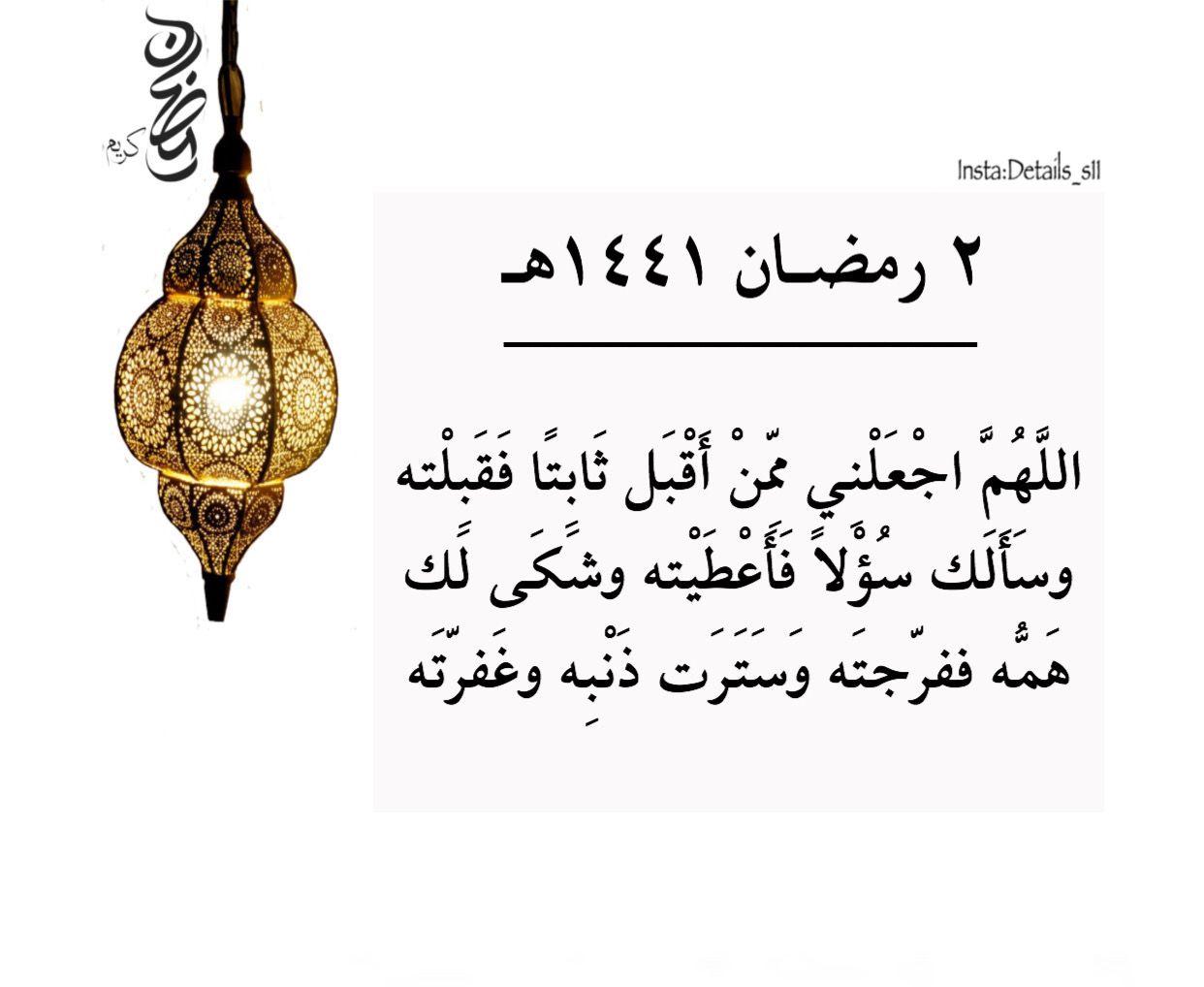 ٢ رمضــــان Ramadan Calligraphy
