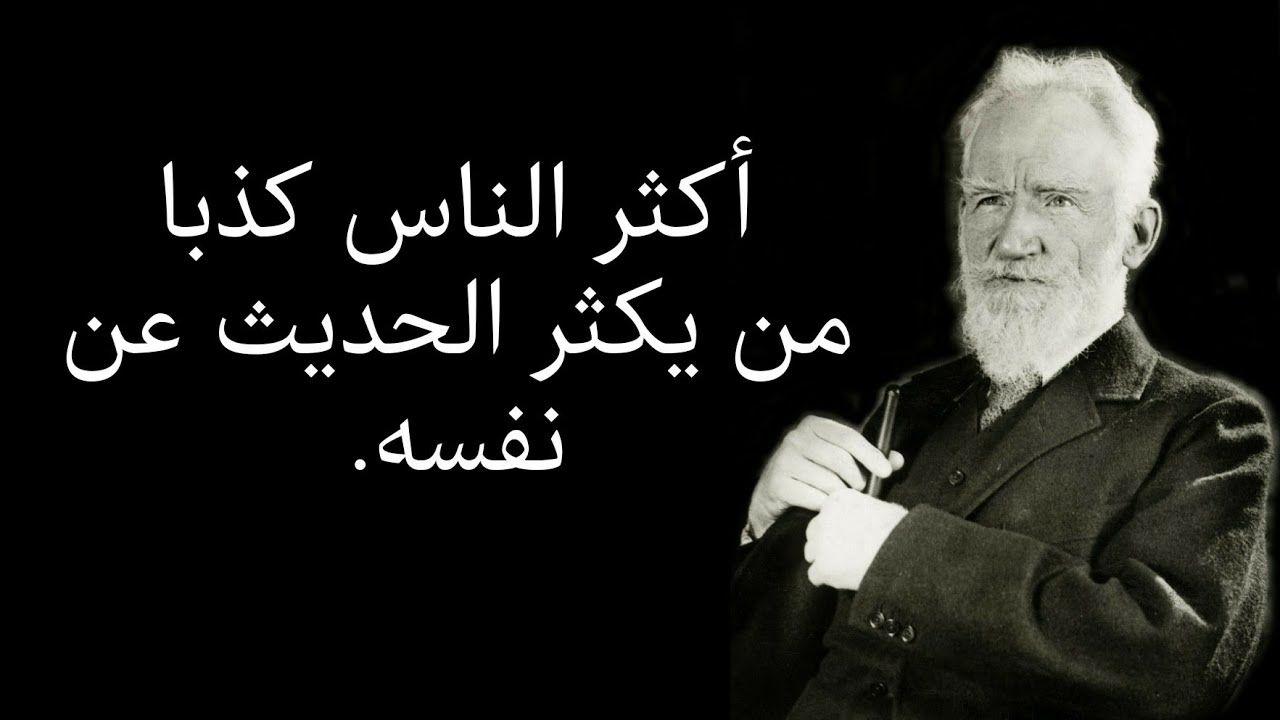 من أجمل أقوال جورج برنارد شو Youtube Quotes Dahab
