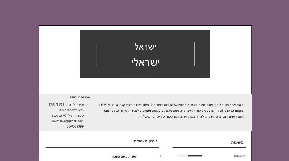 Basic israeli cv template here is a basic template for