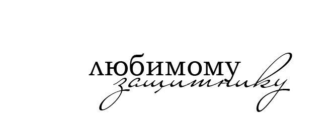Nadpis Moemu Lyubimomu Zashitniku Bolshe Na Darinacard Blogspot