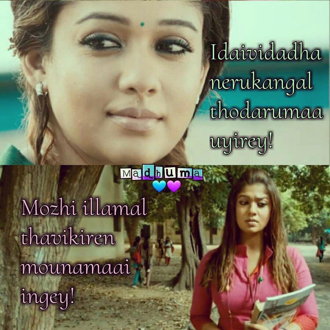 Dating lyrics tamil