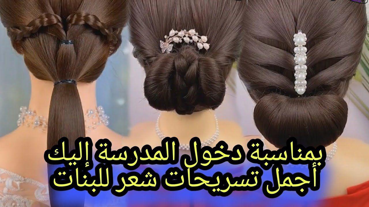 بمناسبة دخول المدرسة إليك أجمل تسريحات شعر للبنات Hair Styles Beauty Hair