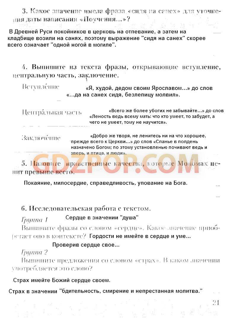 Spotlight workbook 7 класс перевод translators corner стрю28 упр