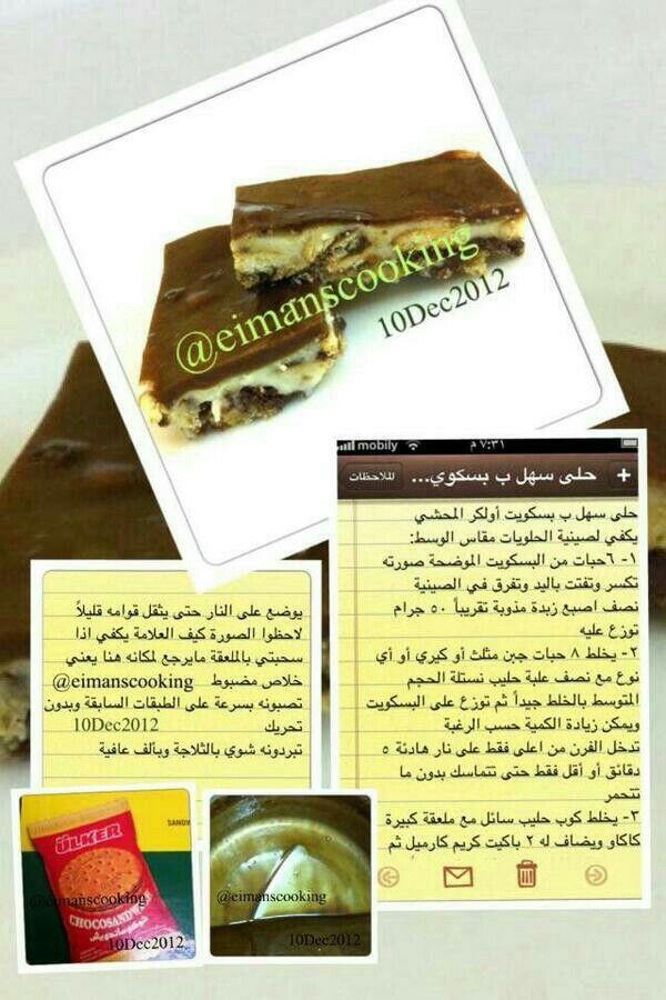 حلا بسكويت اولكر المحشي Cooking Cake Food And Drink Arabic Sweets