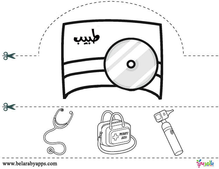انشطة رياض اطفال عن المهن وسيلة تعليمية عن المهن بالعربي نتعلم Preschool Activities Kindergarten Activities Art Activities