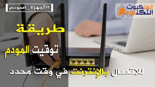 طريقة توقيت المودم للاتصال بالإنترنت في وقت محدد Modem Tech Method