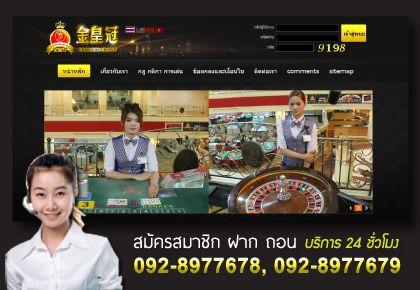 Online gambling banking