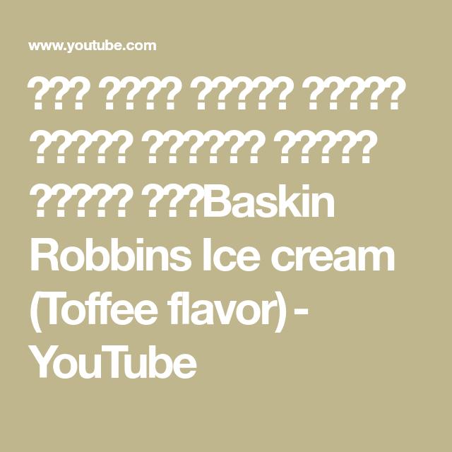 ايس كريم باسكن روبنز بنكهة التوفي طريقة ناجحة Baskin Robbins Ice Cream Toffee Flavor Youtube Baskin Robbins Toffee Cream