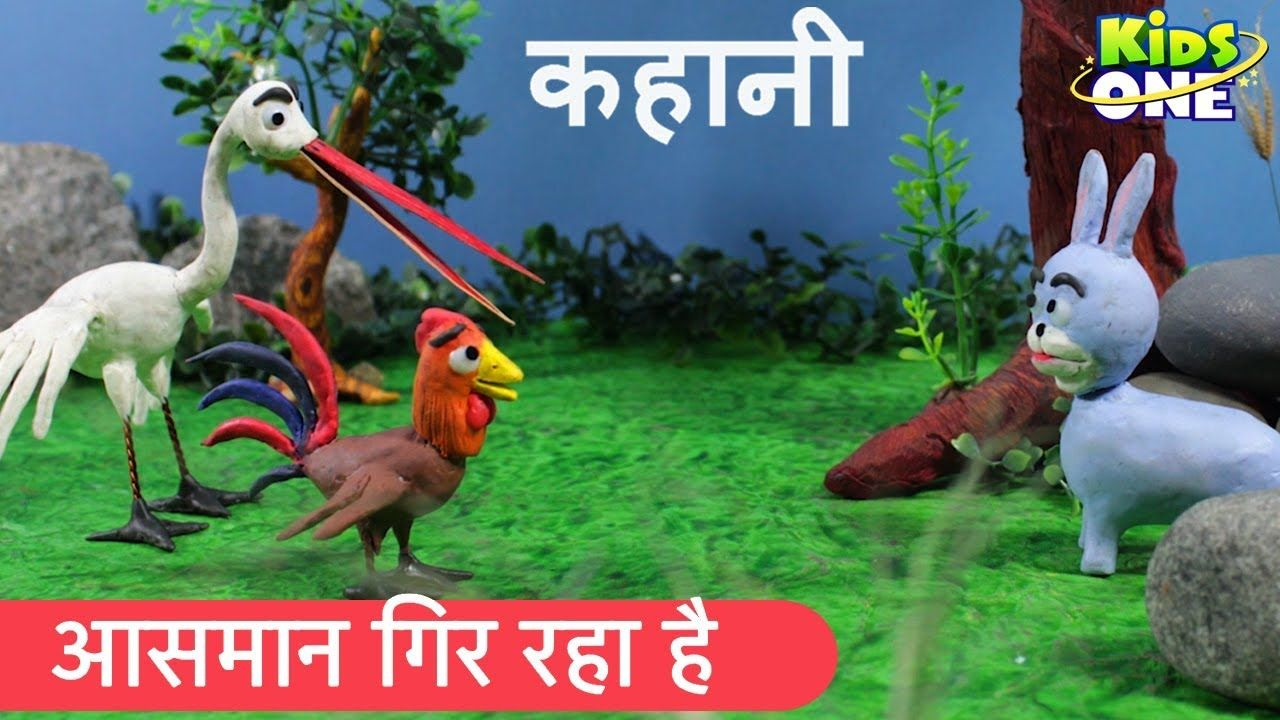 KidsoneHindi, aasman gir raha hai, Children Stories, Hindi